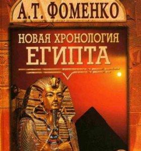 """Книга """"Новая хронология Египта"""""""