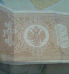 Царский рубль 1898 года