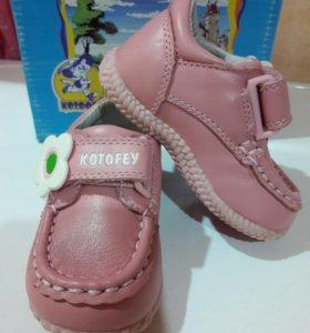 Ботинки детские Котофей (для девочки)