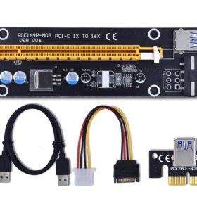 Райзер (Riser PCI-E) ver. 006 и 007S для майнинга