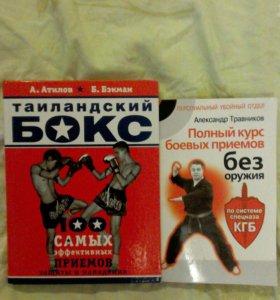 Книги о боевых искусствах
