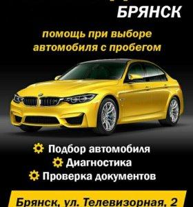 АВТОПОДБОР БРЯНСК. Помощь при покупке автомобиля