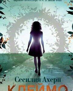 Книга С. Ахерн Клеймо