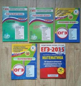 Учебные пособия для подготовки к ЕГЭ и ГИА