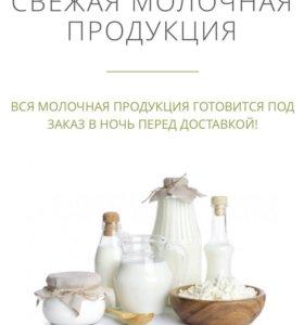 Молочная продукция с нашей фермы