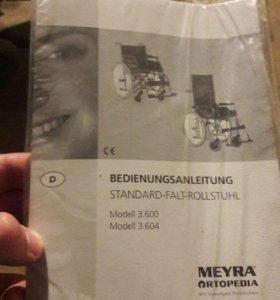 Инвалидная коляска Meyra 3.600