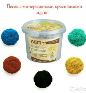 Кинетический песок (пр-во Россия)