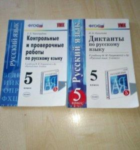 За две тетради100 рублей