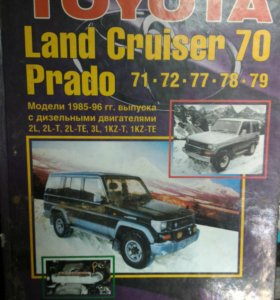 Книга TOYOTA LAND CRUISER