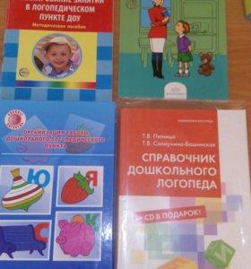 Литература по логопункту, новые книги