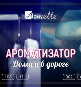 ароматизаторы от Armelle