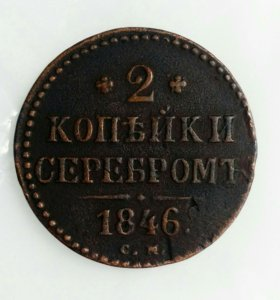 Монета 1846г.