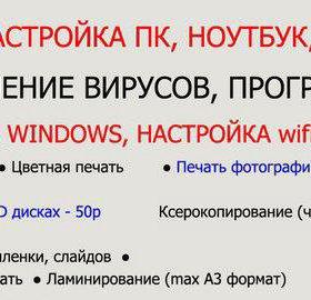 В Хомутово Ремонт компьютеров, ноутбук, планшет