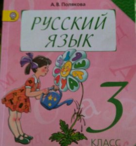 Комплект учебник русского языка Полякова 3 класс