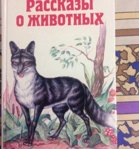 Э. Сетон-Томпсон Рассказы о животных