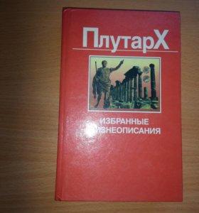 Редкая книга Плутарха''Избранные жизнеописания''