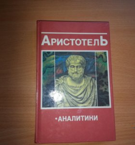Лучшая книга Аристотеля по логике ''Аналитики''