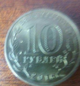 10 рублей. Города воинской славы. Старая Русса.