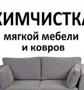 Чистка ковров, чистка мягкой мебели на дому