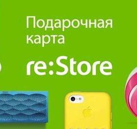 карта re:Store