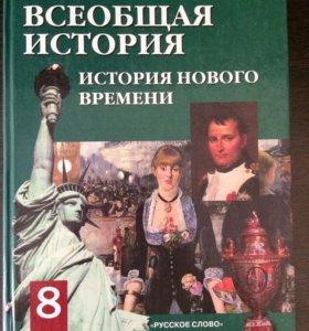 Продам учебник всеобщая история 8 класс
