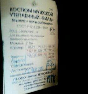 "Костюм утепленный ""Билд"""