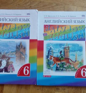 Английский язык 6 класс(2 части)