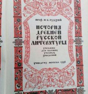Гудзий. История древнерусской литературы