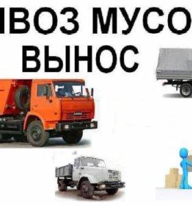 Вывоз мусора грузоперевозки