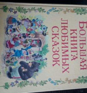 Большая книга любимых сказок