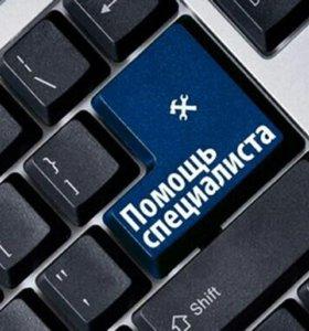 Квалифицированная помощь вашему компьютеру, офису