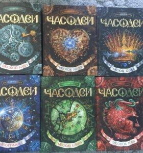 """Книги Н.Щерба """"Часодеи"""""""