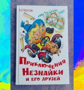 """Книжка """"Приключения Незнайки и его друзей"""""""