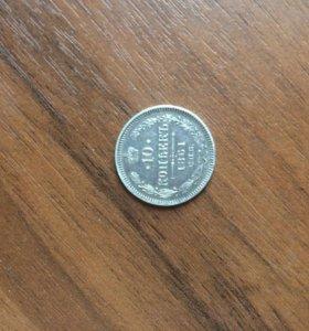 Монета 10 копьекъ 1861 года С.П.Б.
