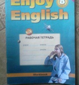 Аглийский язык тетрадь рабочая