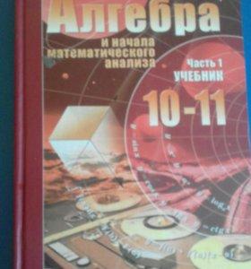 Алгебра 10-11 кл