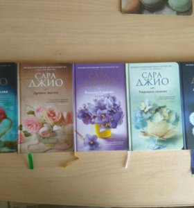 Книги Сары Джио