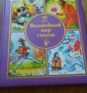 Книга Волшебный мир сказок