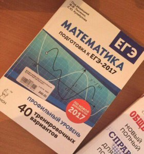 Подготовка к ЕГЭ по математике авт. Лысенко