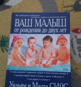"Книга ""Ваш малыш от 0 до 2"""