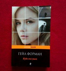 """Книга:Гейл Форман """"Куда она ушла"""""""