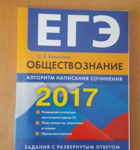 Сборник для подготовки к ЕГЭ по обществознанию