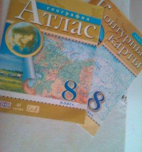 Контурные карты+Атлас 8 класс
