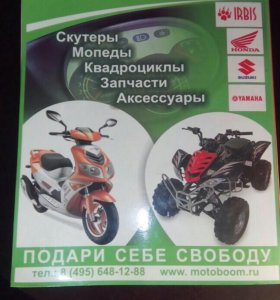 Книга по скутерам и мопедам !Новая