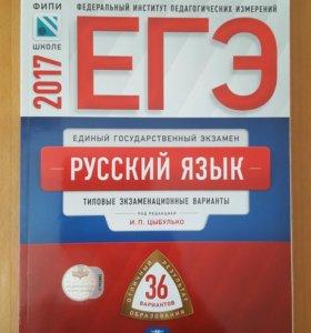 Сборник для подготовки к ЕГЭ по русскому языку