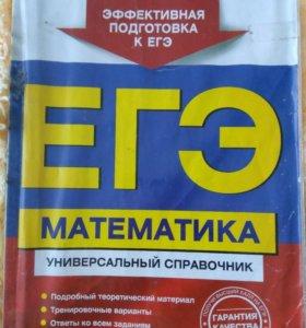 ЕГЭ Универсальный справочник по математике