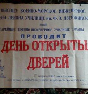 Плакат ВВМИУ, 1982 год, оригинал