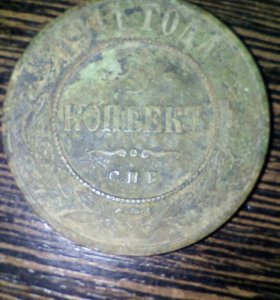 Монета Николая ll