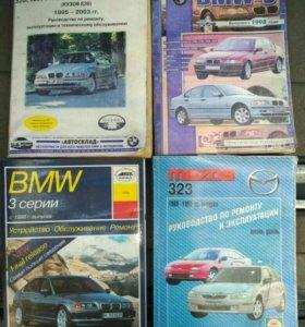 Книги по ремонту bmw 3, bmw 5 и mazda 323