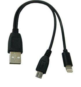 Переходник USB (iPhone5/6/7, microUSB)